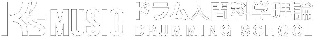 K's MUSIC ドラム人間科学理論