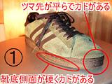 カドのある靴