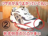 カドの丸い靴